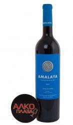 Hess Amalaya Аргентинское вино Амалайа