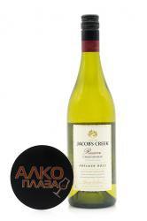 Jacobs Creek Chardonnay Reserve Австралийское вино Джейкобс Крик Резерв Шардоне