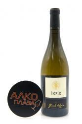 Ixsir Grande Reserve White 0.75l ливанское вино Иксир Гранд Резерв 0.75 л.