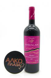 Savalan Aleatico Азербайджанское вино Савалан Алеатико