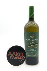 Savalan Viognier Азербайджанское вино Савалан Вионье