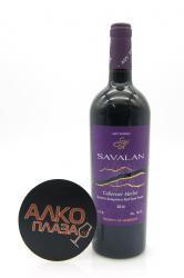 Savalan Cabernet Merlot Азербайджанское вино Савалан Каберне Мерло