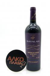 Savalan Marselan-Syrah Reserve 0.75l азербайджанское вино Савалан Марселан Сира Резерв 0.75 л.