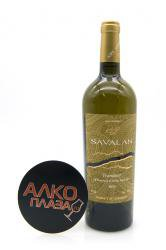 Savalan Traminer Азербайджанское вино Савалан Траминер