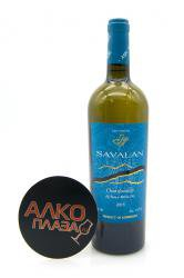 Savalan Chardonnay Азербайджанское вино Савалан Шардоне