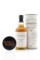 Balvenie Single Barrel 15 years виски Балвени Сингл Баррел 15 лет
