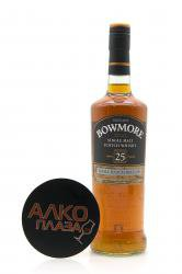 Bowmore 25 years - виски Боумор 25 лет 0.7 л
