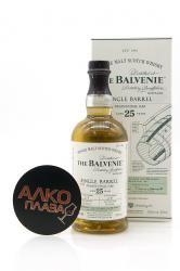 Balvenie Single Barrel Aged 25 years (Балвэни Сингл Баррел 25 лет)