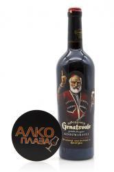 Genatsvale Kindzmarauli 0.75l грузинское вино Генацвале Киндзмараули 0.75 л.