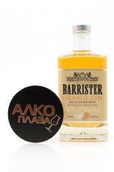 Barrister Orange 0.7l джин Барристер Оранж 0.7 л.