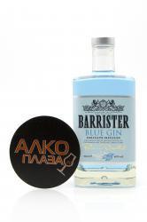 Barrister Blue 0.7l джин Барристер Блю 0.7 л.