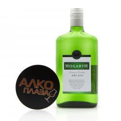 Hogarth Dry Gin 0.7l джин Хогарт Драй Джин 0.7 л.