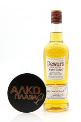 Dewars White Label 0.5 виски Деварс Уайт Лэйбл 0.5 л.