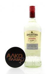 Rum Angostura Reserva 1L ром Ангостура резерва 1Л