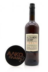 Alexandro Cream 0.75l херес Алехандро Крем 0.75л