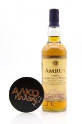 Amrut Single Malt - виски Амрут Сингл Молт 0.7 л