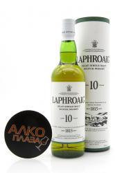 Laphroaig 10 years виски Лафройг 10 лет