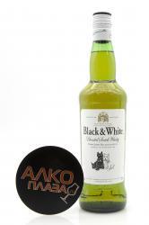 Black & White 0,7 л шотландский  виски Блэк энд Уайт 0,7 л