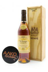 Sempe 1996 0.7l Wooden Box арманьяк Семпе 1996 0.7 л. в дер./уп.