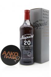 Niepoort 20 Years Old Tawny 0.75l Gift Box портвейн Нипоорт Тони 20 лет 0.75 л. в п/у