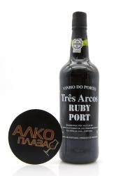 Porto Tres Arcos Ruby 0.75l Портвейн Трес Аркуш Руби 0.75 л.