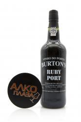 Porto Burton`s Ruby 0.75l Портвейн Бартонс Руби 0.75 л.