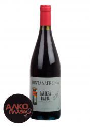 Fontanafredda Barbera d`Alba итальянское вино Фонтанафредда Барбера д`Альба