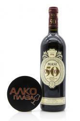 Masi CampoFiorin 0.75l итальянское вино Мази Кампофьорин 0.75 л.