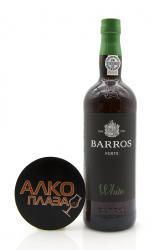 Barros White Porto 0.75l Портвейн Баррос Вайт Порто 0.75 л.