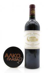Chateau Margaux AOC Premier Grand Cru Classe 2001 0.75l Французское вино Шато Марго Премьер Гран Крю Класс 2001 0.75 л.