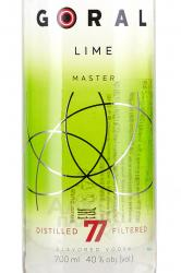 Vodka Goral Master Lime - словацкая водка Горал Мастер Лайм 0.7 л